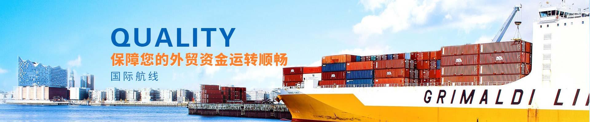 君威-国际航线,保障您的外贸资金运转顺畅