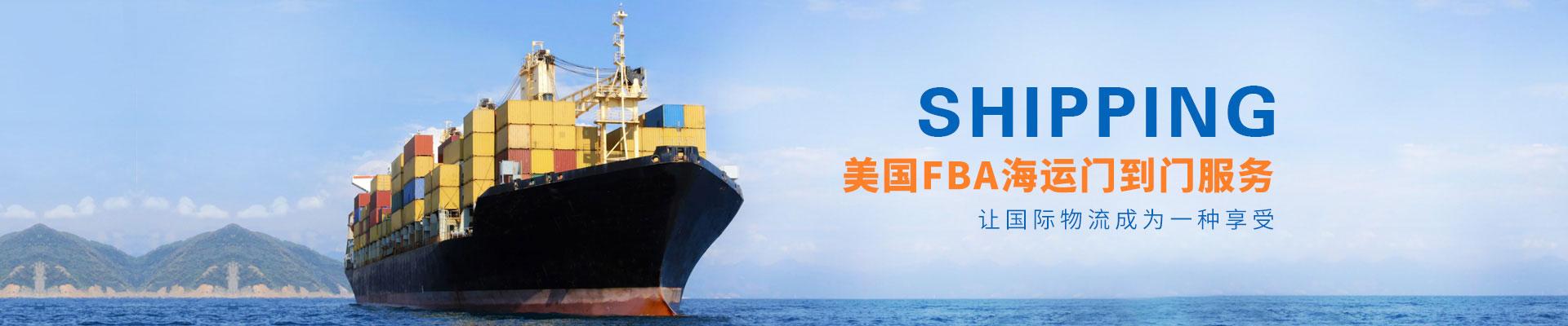 君威-美国海运专线门到门服务,让国际物流成为一种享受