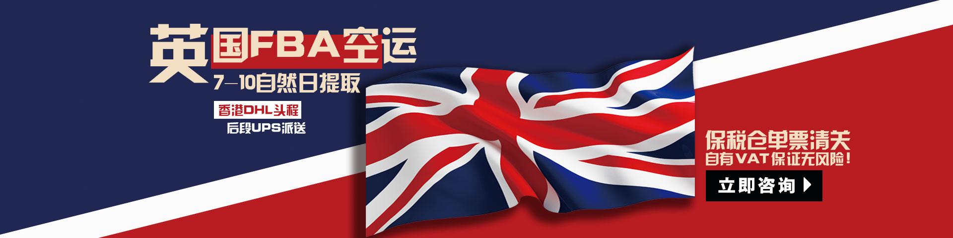 英国FBA