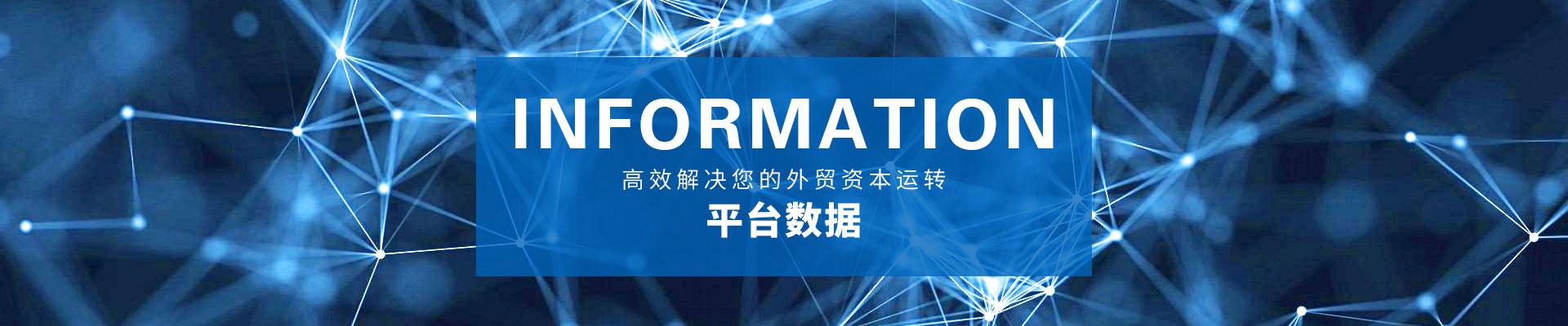 君威-平台数据,高效解决您的外贸资本运转