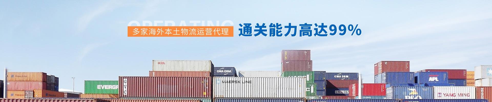 君威-多家海外本土物流运营代理,通关能力高达99%