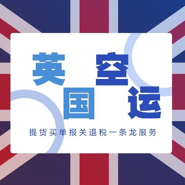 英国FBA空运