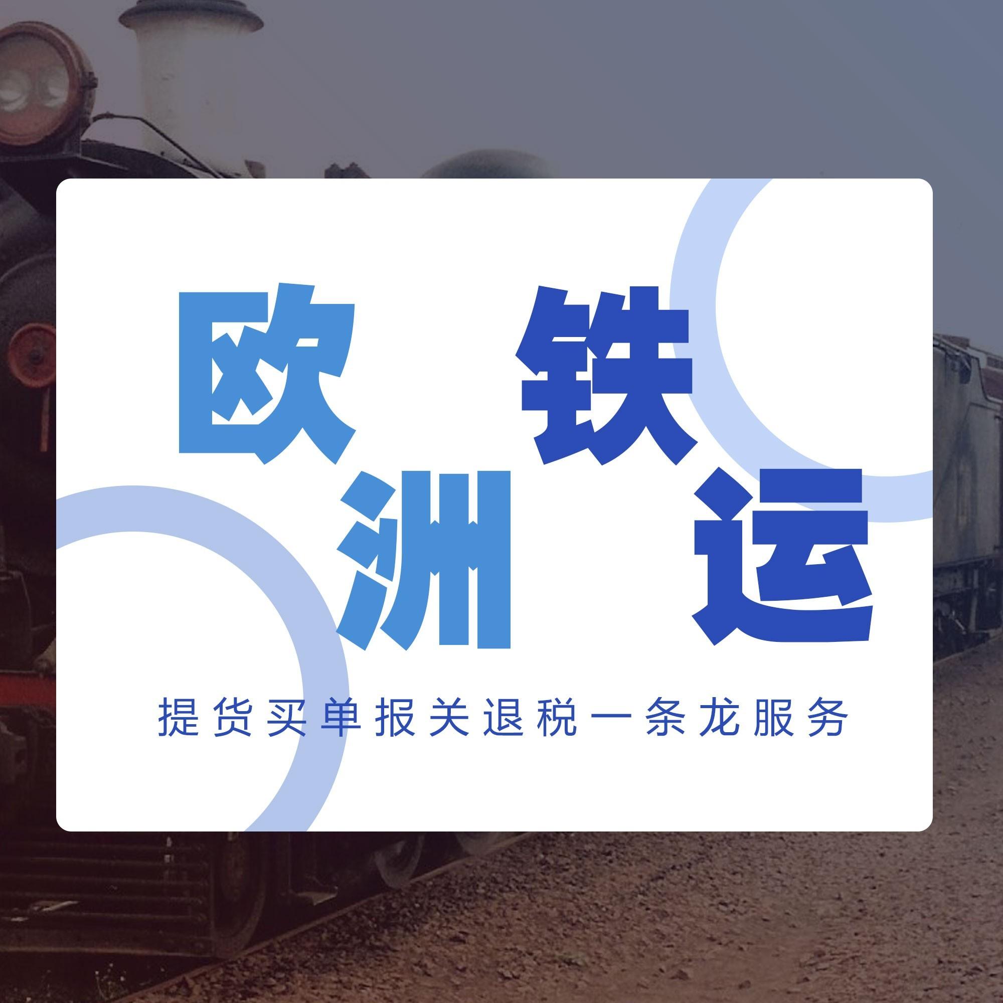 欧洲铁运专线