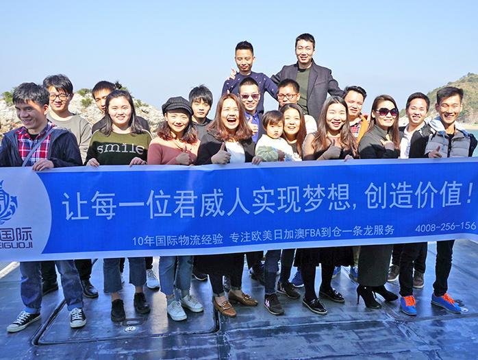 君威国际-公司员工冬季郊游合影