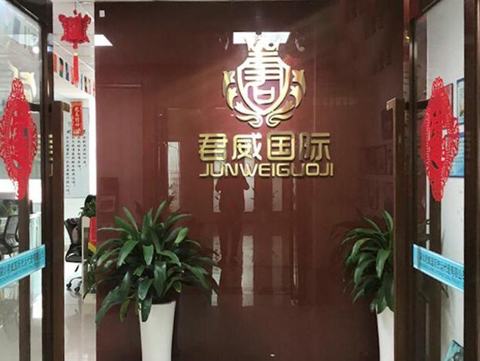 君威国际-办公前台