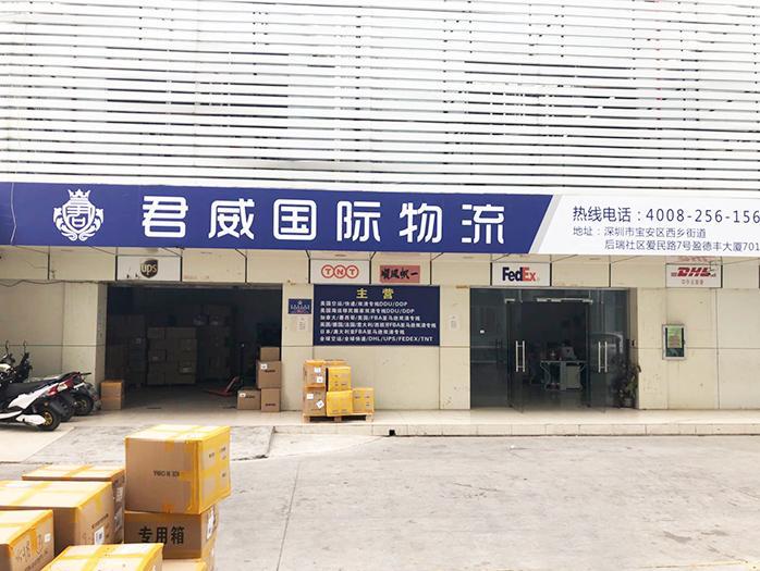 君威国际-仓库