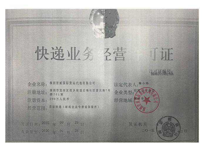 君威国际-快递业务经营许可证