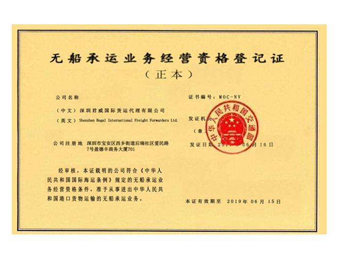 君威国际-无船承运业务经营资格登记证