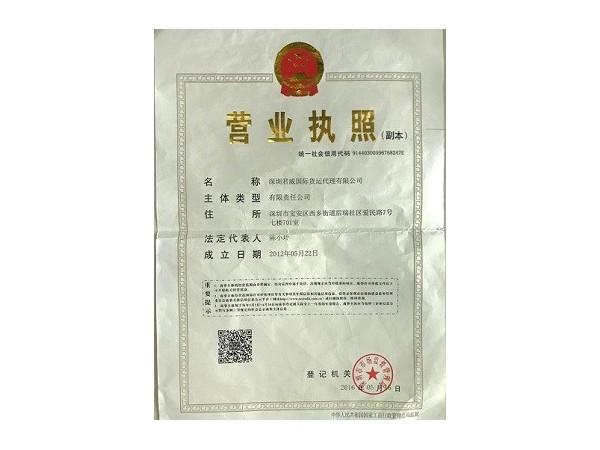 君威国际-营业执照