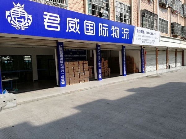 君威国际-义乌仓库
