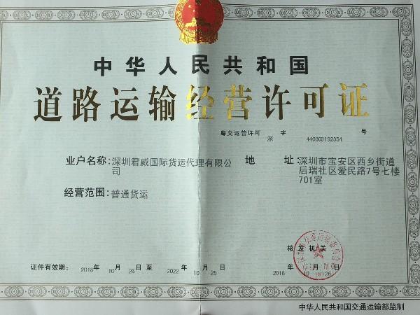 君威国际-道路运输许可证