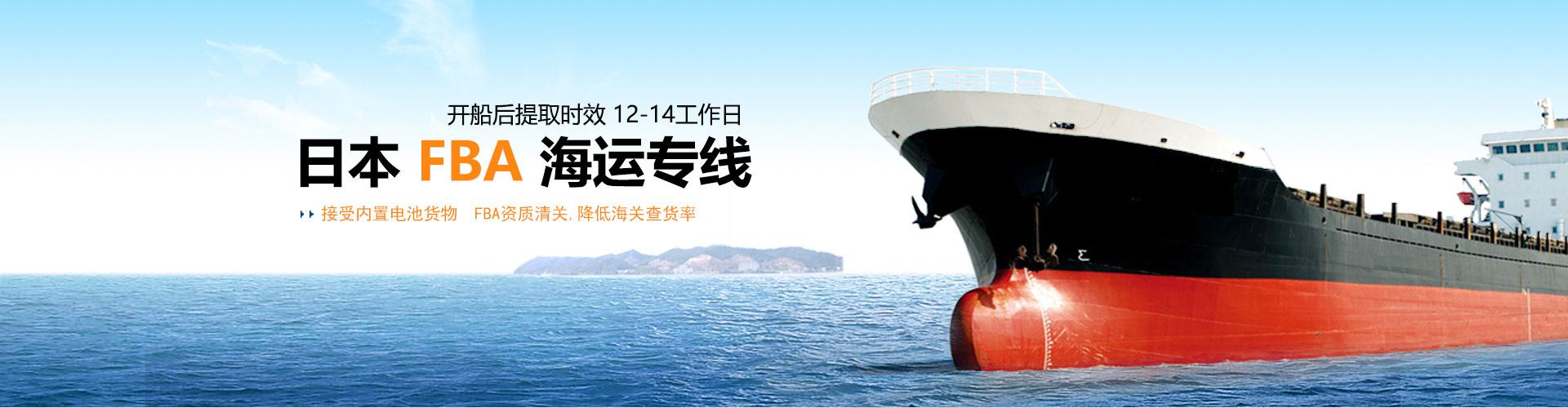 日本FBA海运专线
