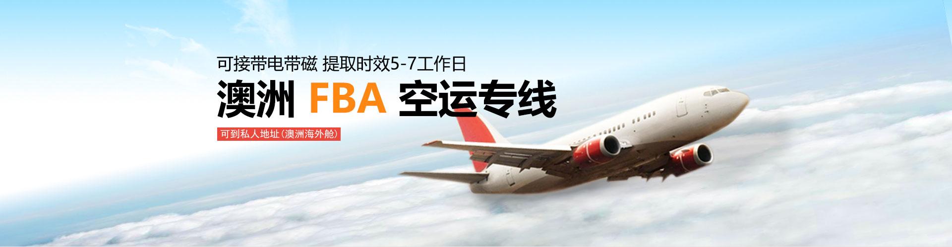 澳洲FBA空运专线