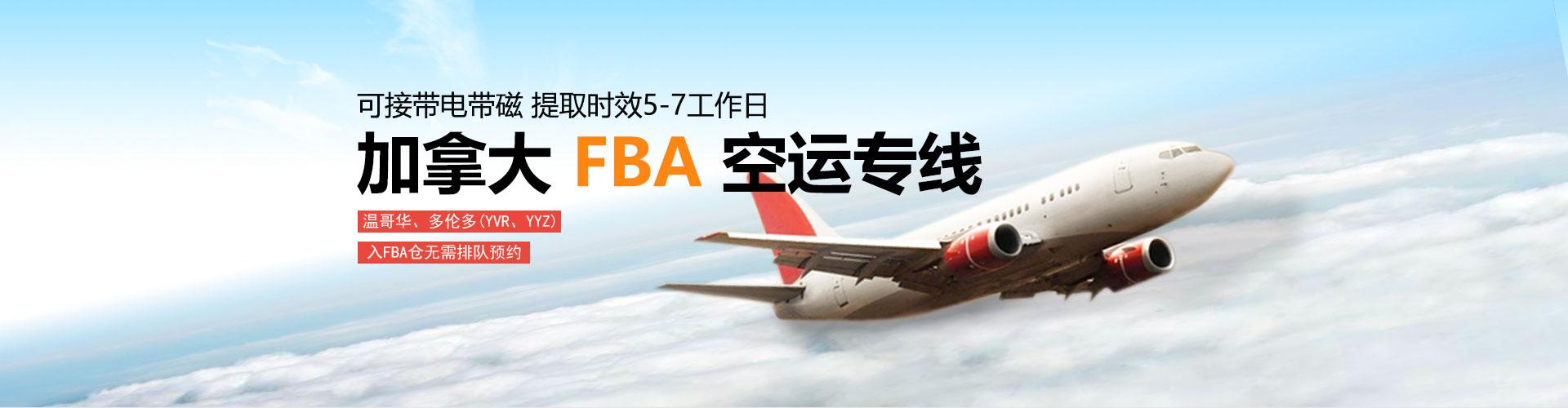 加拿大FBA空运专线