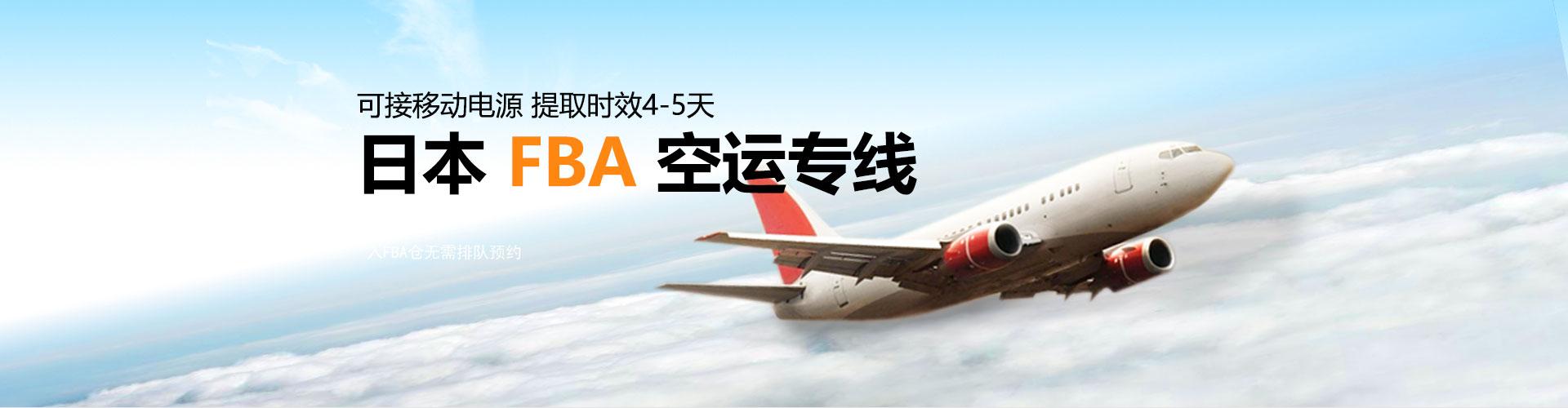 日本FBA空运专线