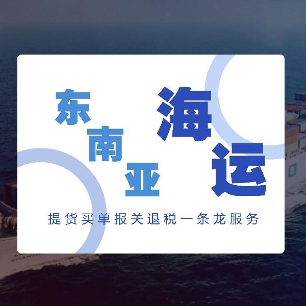东南亚海运
