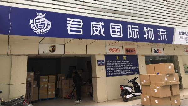 深圳君威国际